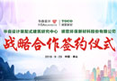 Toco board breakthrough again, hand in hand with China Architectural Design Institute Huasen design